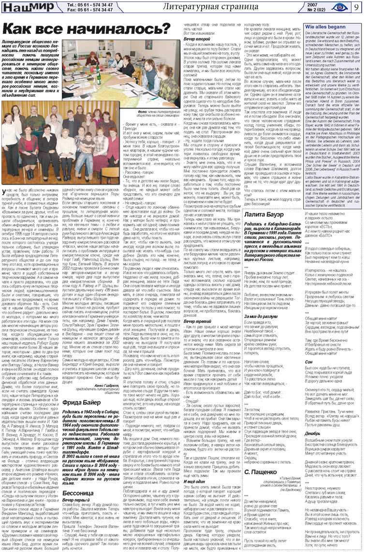 Наш мир (газета). 2007 год, номер 2, стр. 9