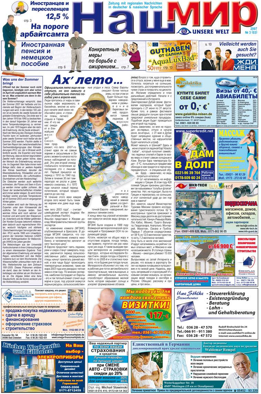 Наш мир (газета). 2007 год, номер 3, стр. 1