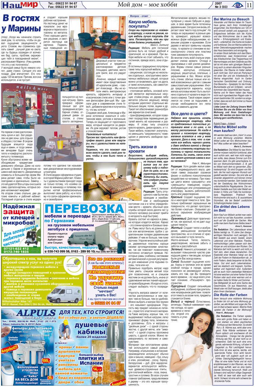 Наш мир (газета). 2007 год, номер 3, стр. 11