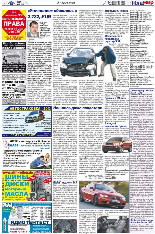 Наш мир (газета). 2007 год, номер 3, стр. 12