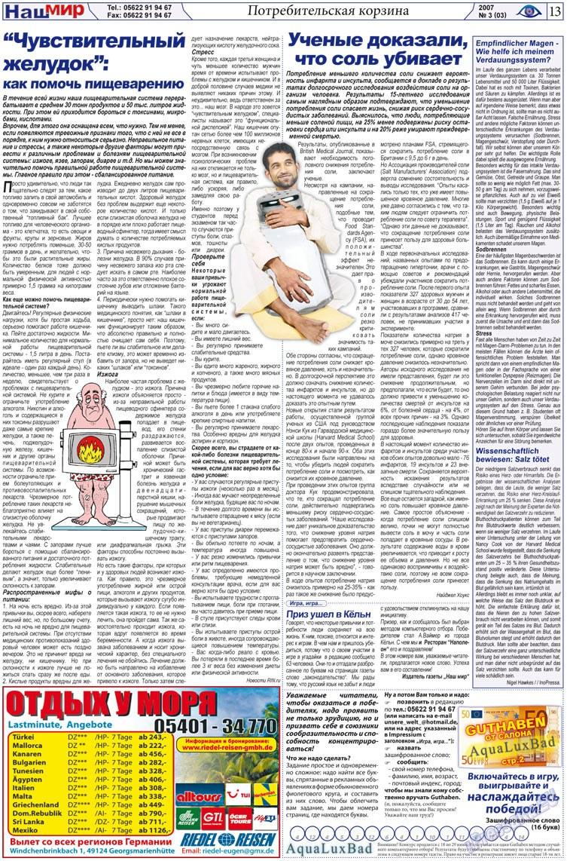 Наш мир (газета). 2007 год, номер 3, стр. 13
