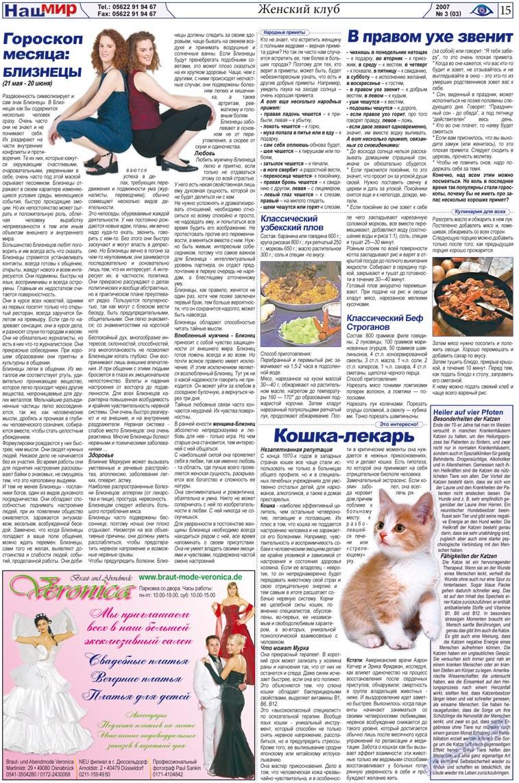 Наш мир (газета). 2007 год, номер 3, стр. 15