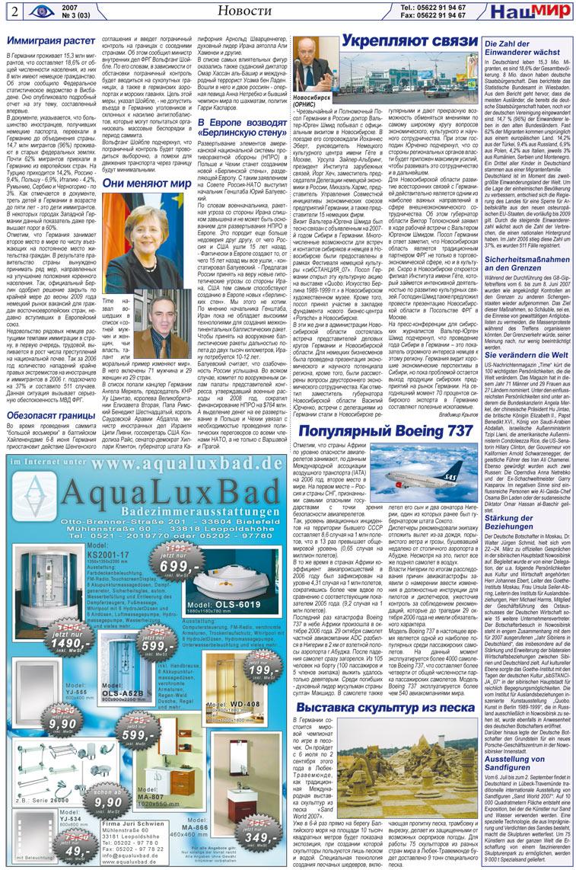 Наш мир (газета). 2007 год, номер 3, стр. 2