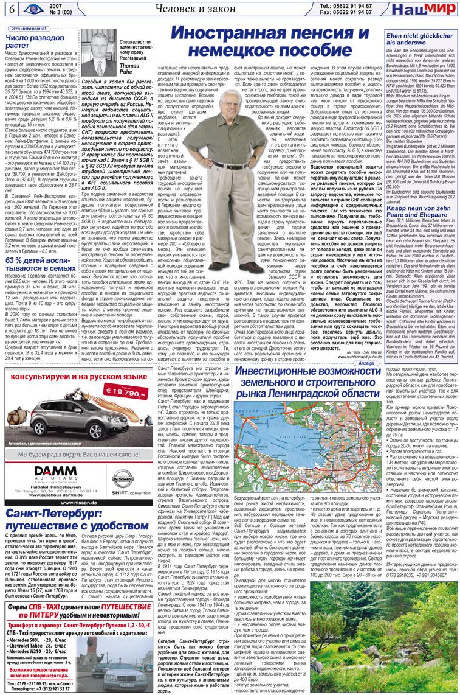 Наш мир (газета). 2007 год, номер 3, стр. 6