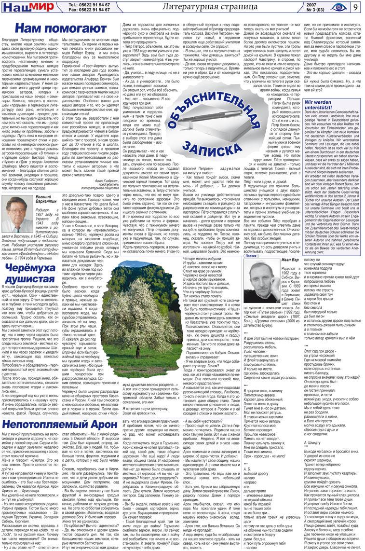 Наш мир (газета). 2007 год, номер 3, стр. 9