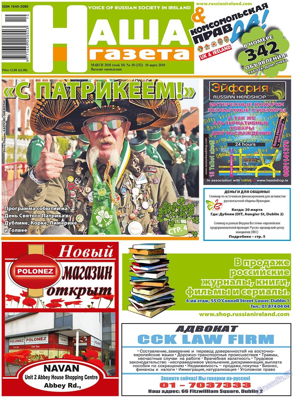 Наша Газета Ирландия (газета). 2010 год, номер 10, стр. 1