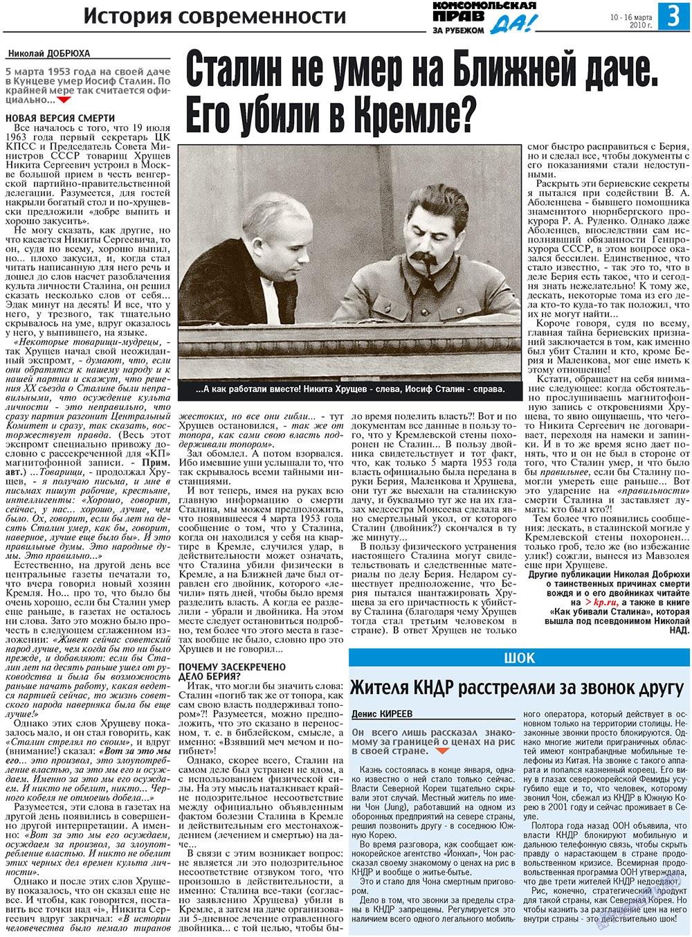 Наша Газета Ирландия (газета). 2010 год, номер 10, стр. 11