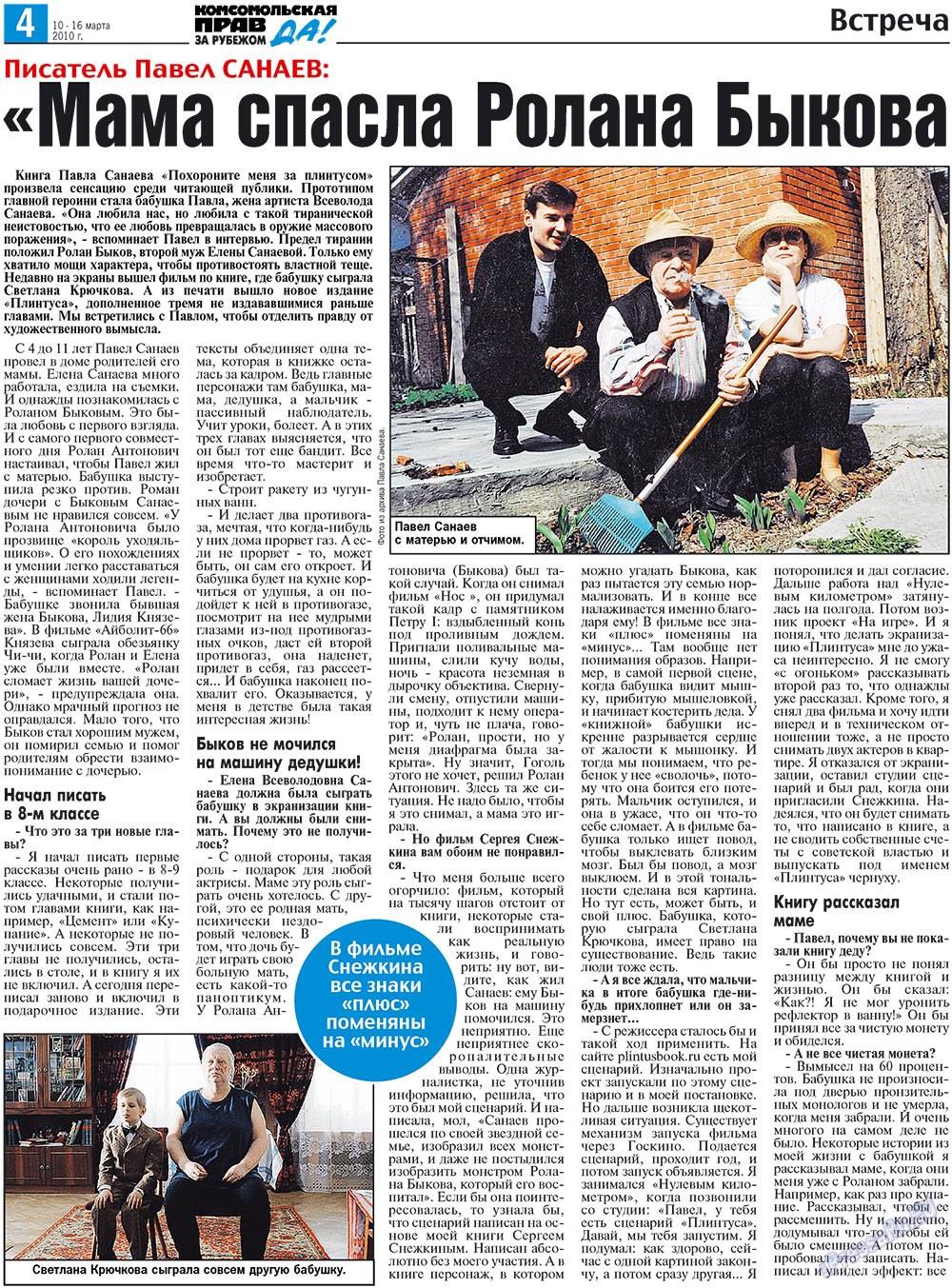 Наша Газета Ирландия (газета). 2010 год, номер 10, стр. 12