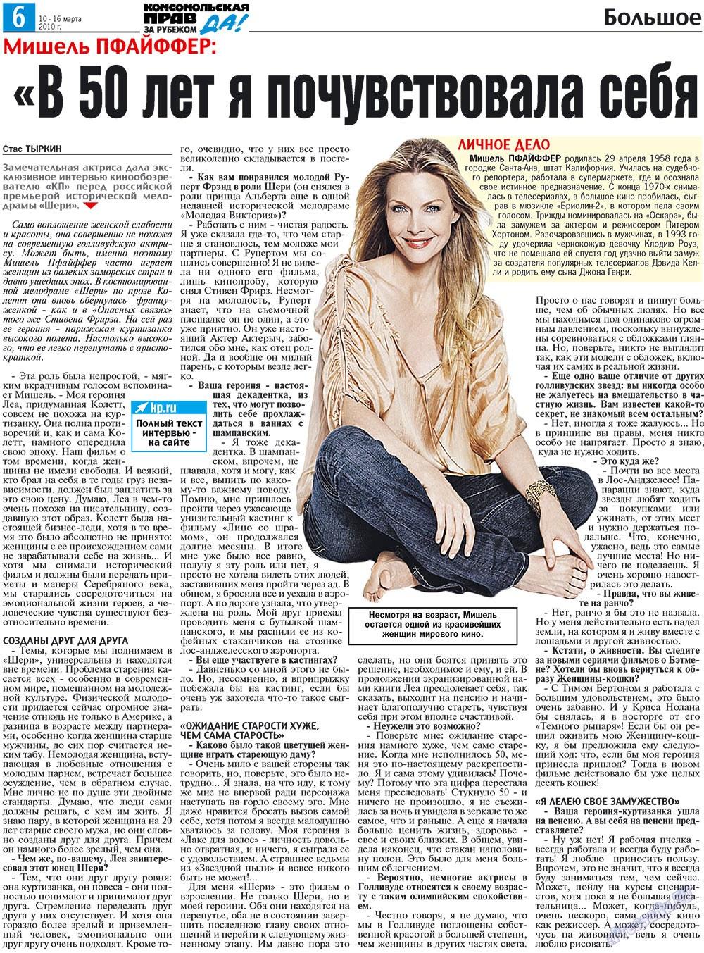 Наша Газета Ирландия (газета). 2010 год, номер 10, стр. 13