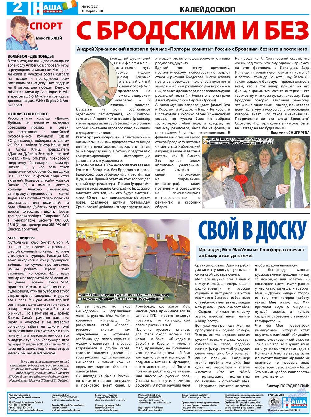 Наша Газета Ирландия (газета). 2010 год, номер 10, стр. 2