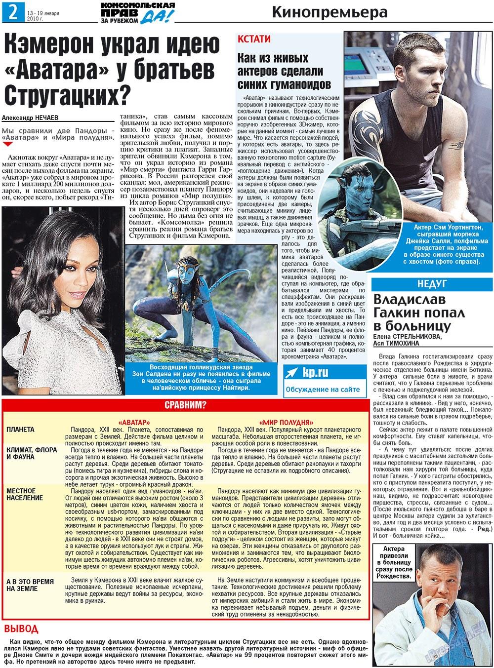 Наша Газета Ирландия (газета). 2010 год, номер 2, стр. 10