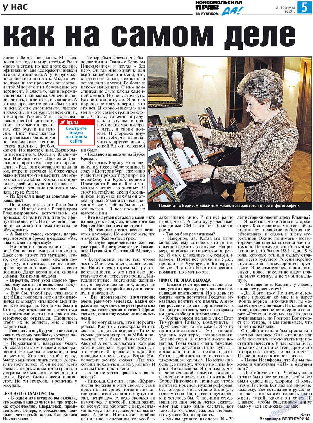 Наша Газета Ирландия (газета). 2010 год, номер 2, стр. 13