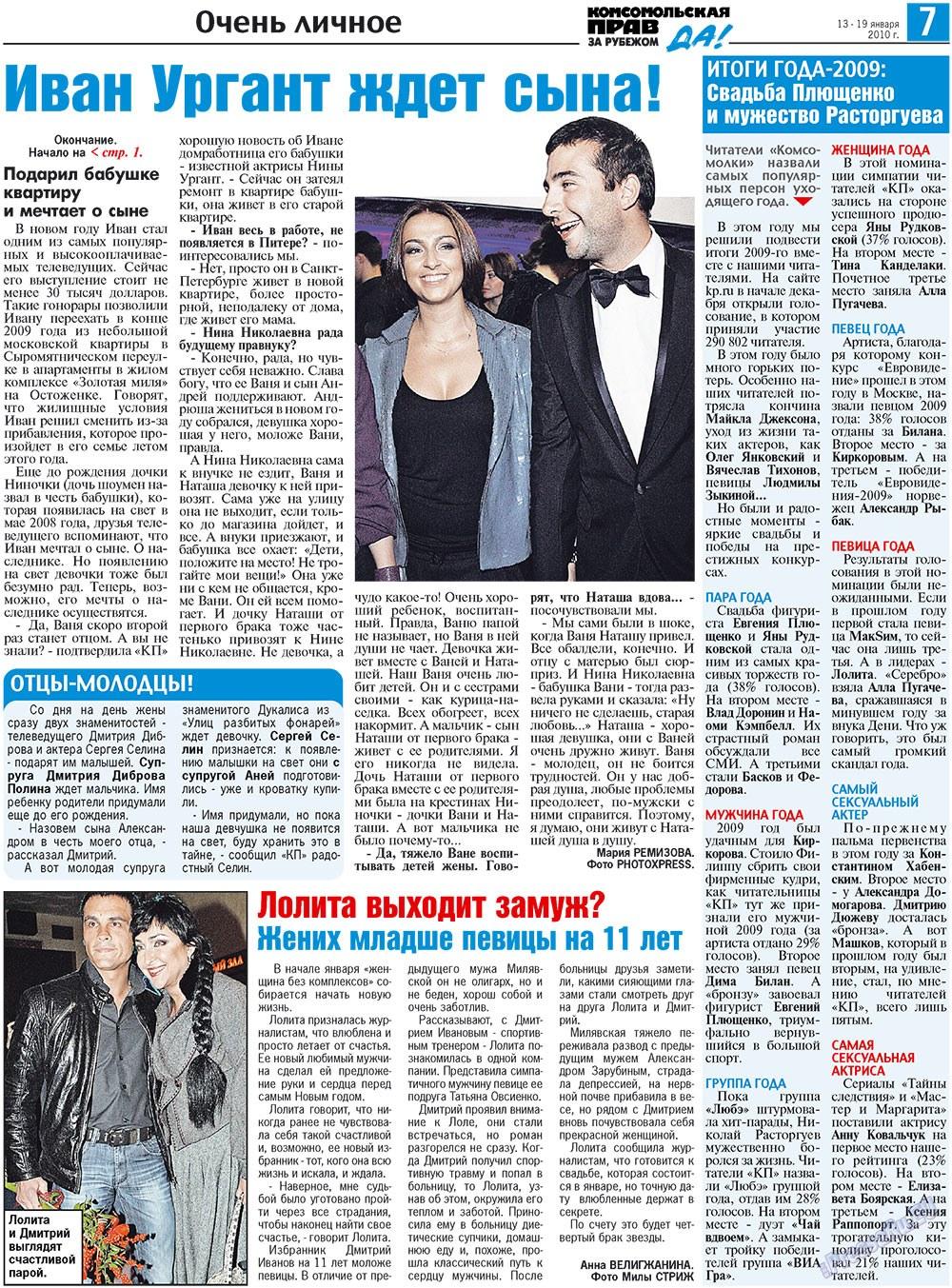 Наша Газета Ирландия (газета). 2010 год, номер 2, стр. 15