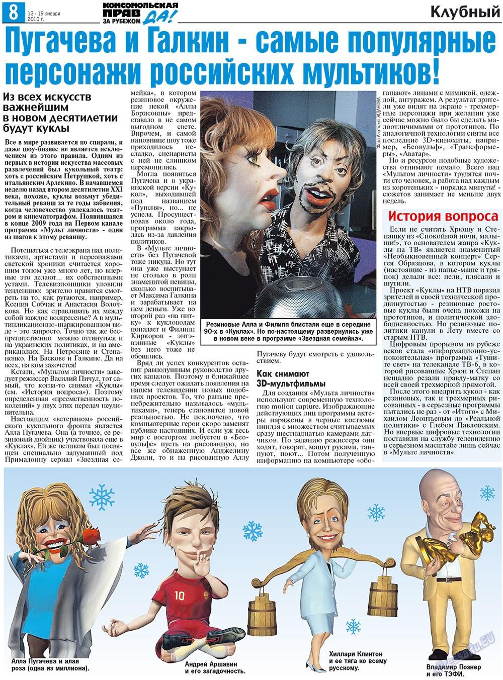 Наша Газета Ирландия (газета). 2010 год, номер 2, стр. 16