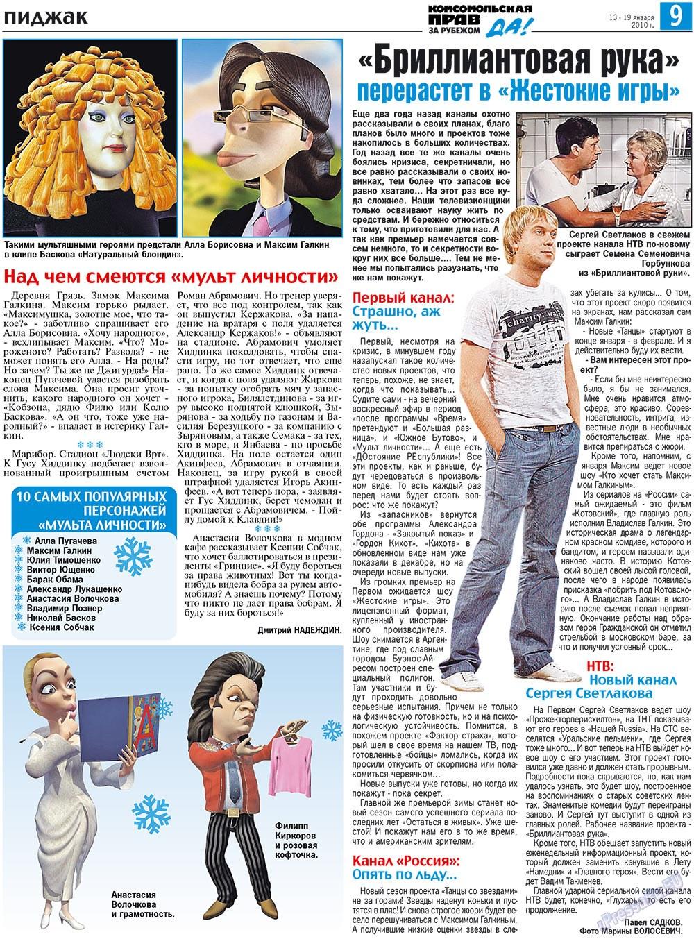 Наша Газета Ирландия (газета). 2010 год, номер 2, стр. 17