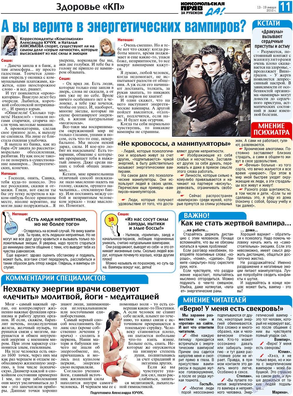 Наша Газета Ирландия (газета). 2010 год, номер 2, стр. 19