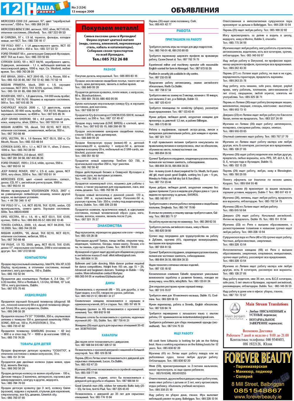 Наша Газета Ирландия (газета). 2010 год, номер 2, стр. 24