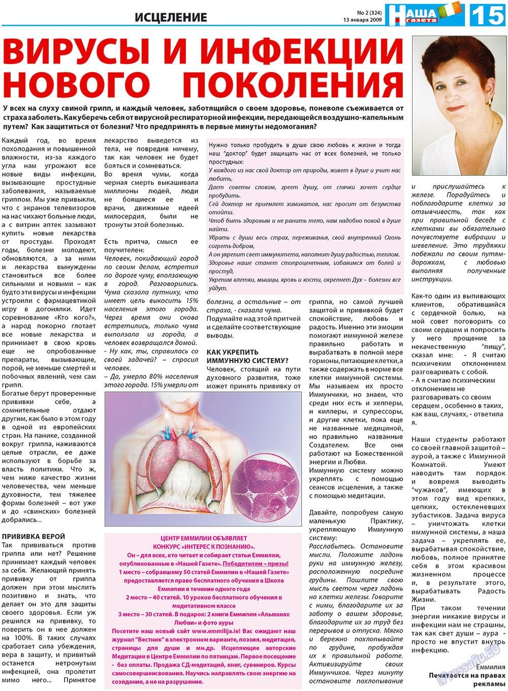 Наша Газета Ирландия (газета). 2010 год, номер 2, стр. 27