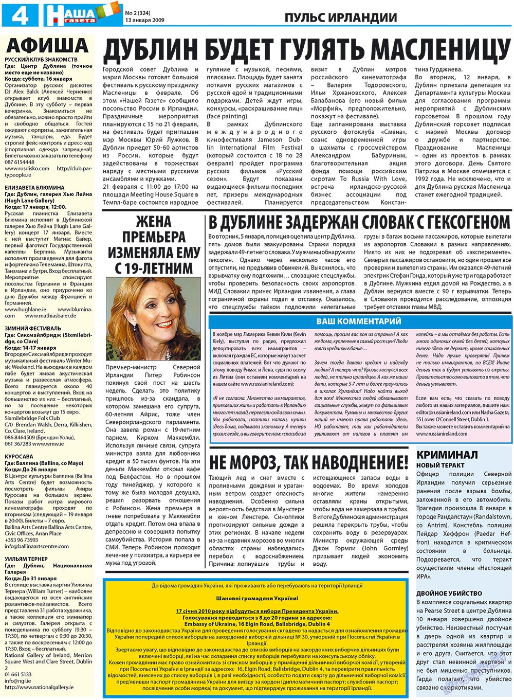 Наша Газета Ирландия (газета). 2010 год, номер 2, стр. 4