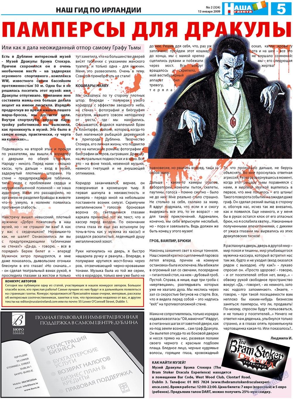 Наша Газета Ирландия (газета). 2010 год, номер 2, стр. 5