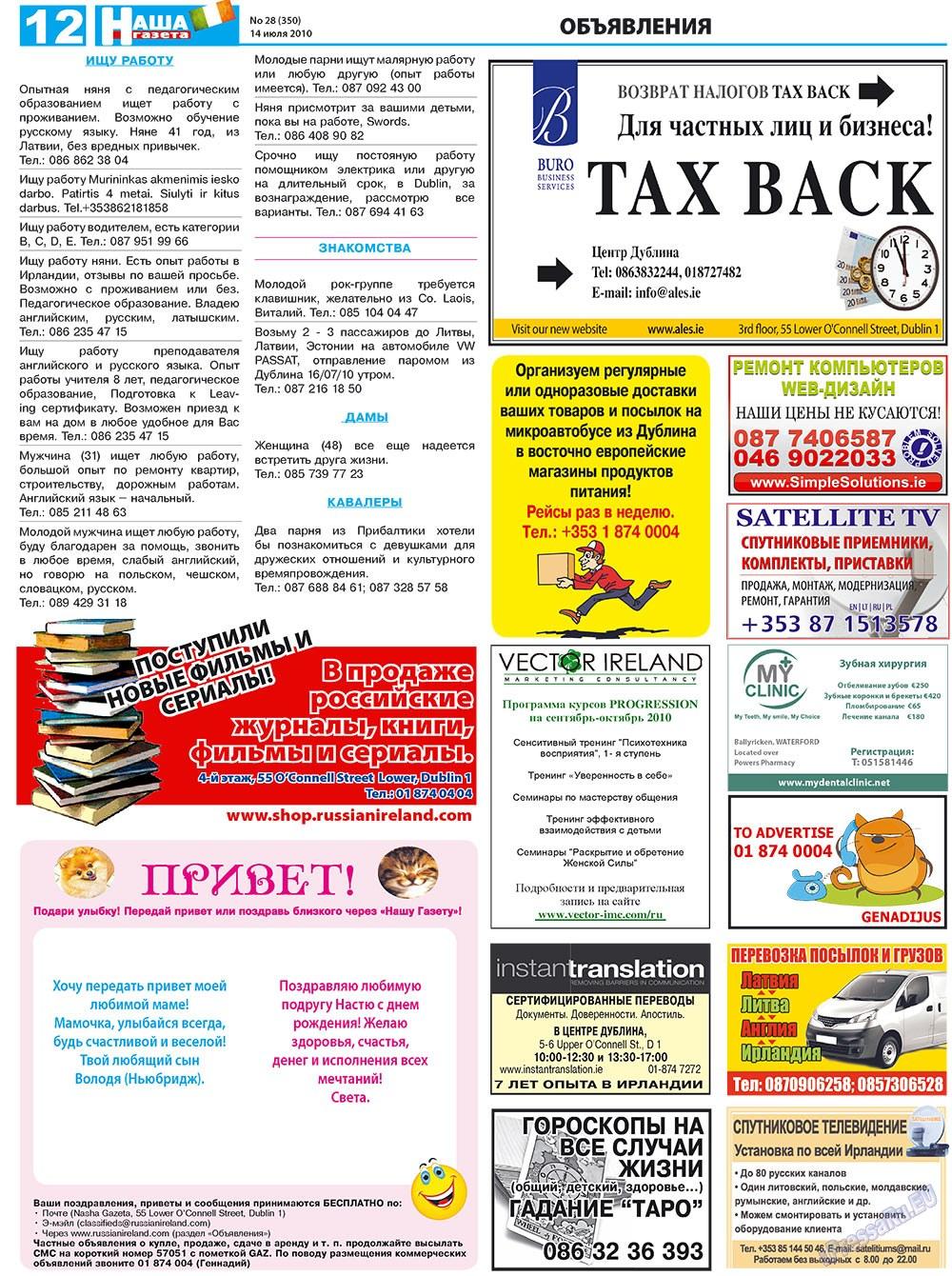 Знакомства во владикавказе газетные объявления