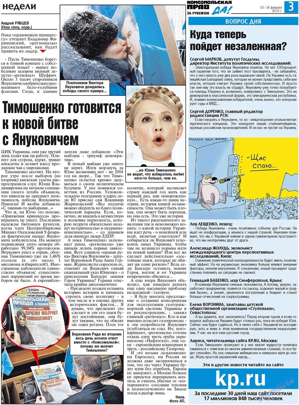 Наша Газета Ирландия (газета). 2010 год, номер 6, стр. 11