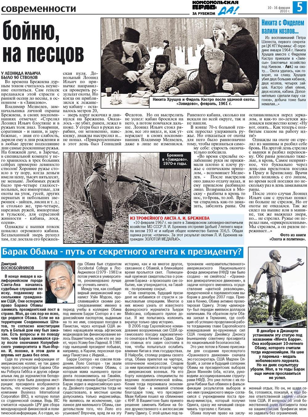Наша Газета Ирландия (газета). 2010 год, номер 6, стр. 13