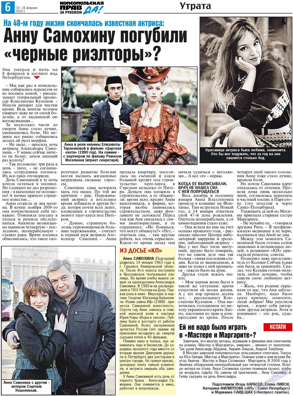 Наша Газета Ирландия (газета). 2010 год, номер 6, стр. 14