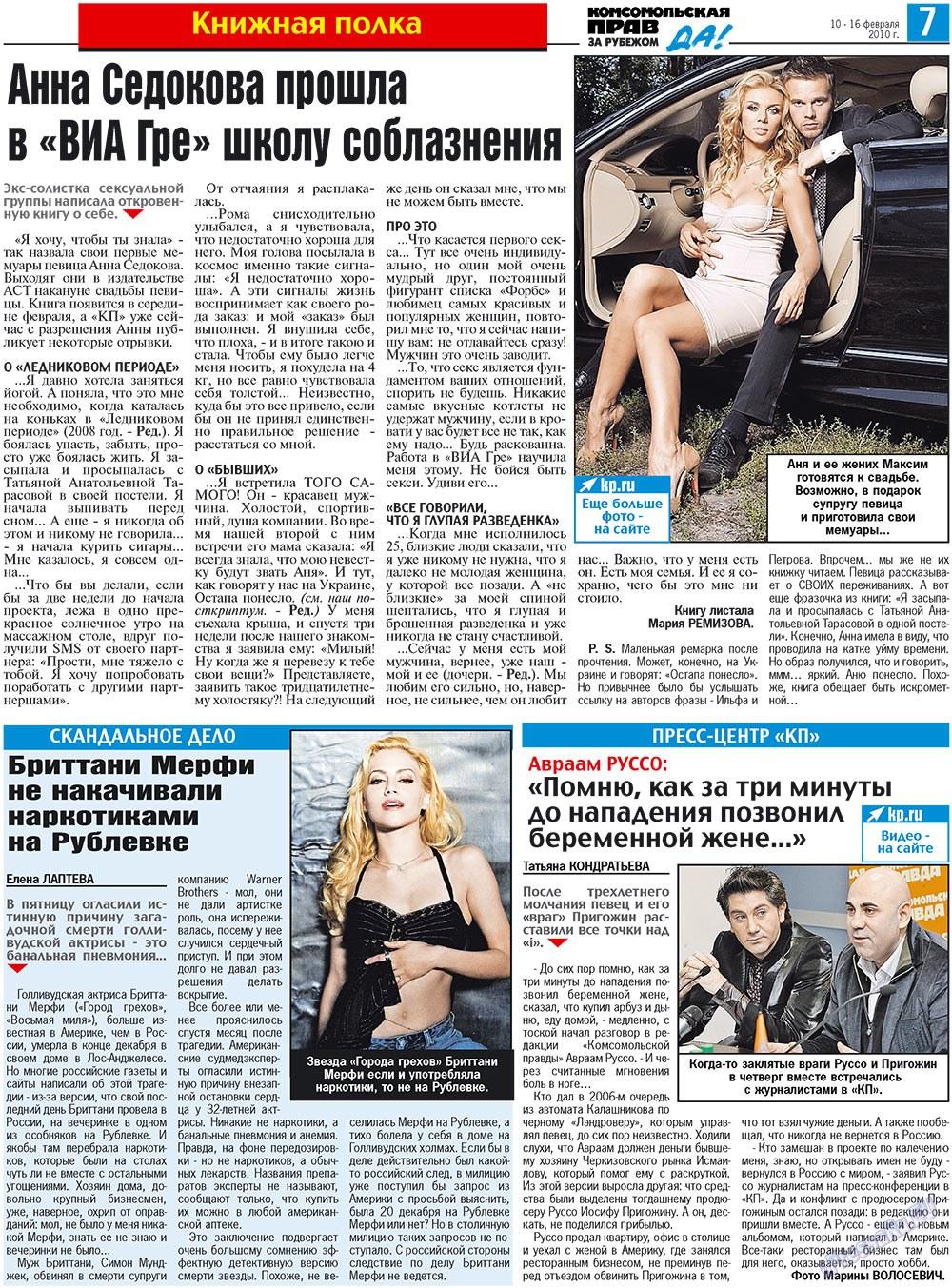 Наша Газета Ирландия (газета). 2010 год, номер 6, стр. 15
