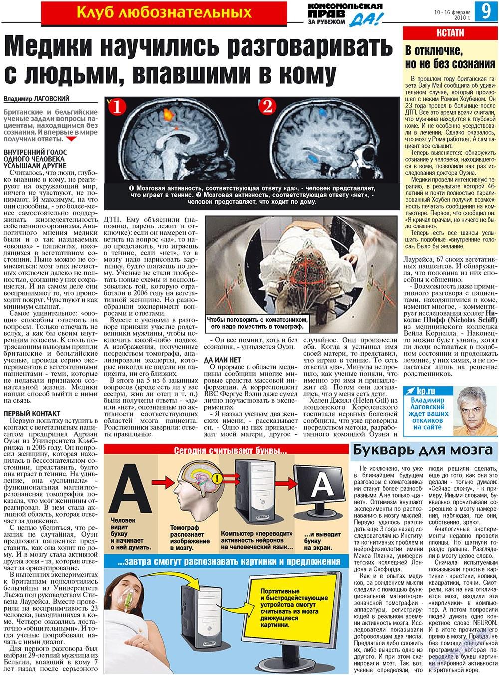 Наша Газета Ирландия (газета). 2010 год, номер 6, стр. 17
