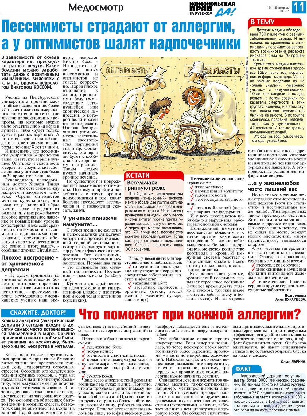 Наша Газета Ирландия (газета). 2010 год, номер 6, стр. 19