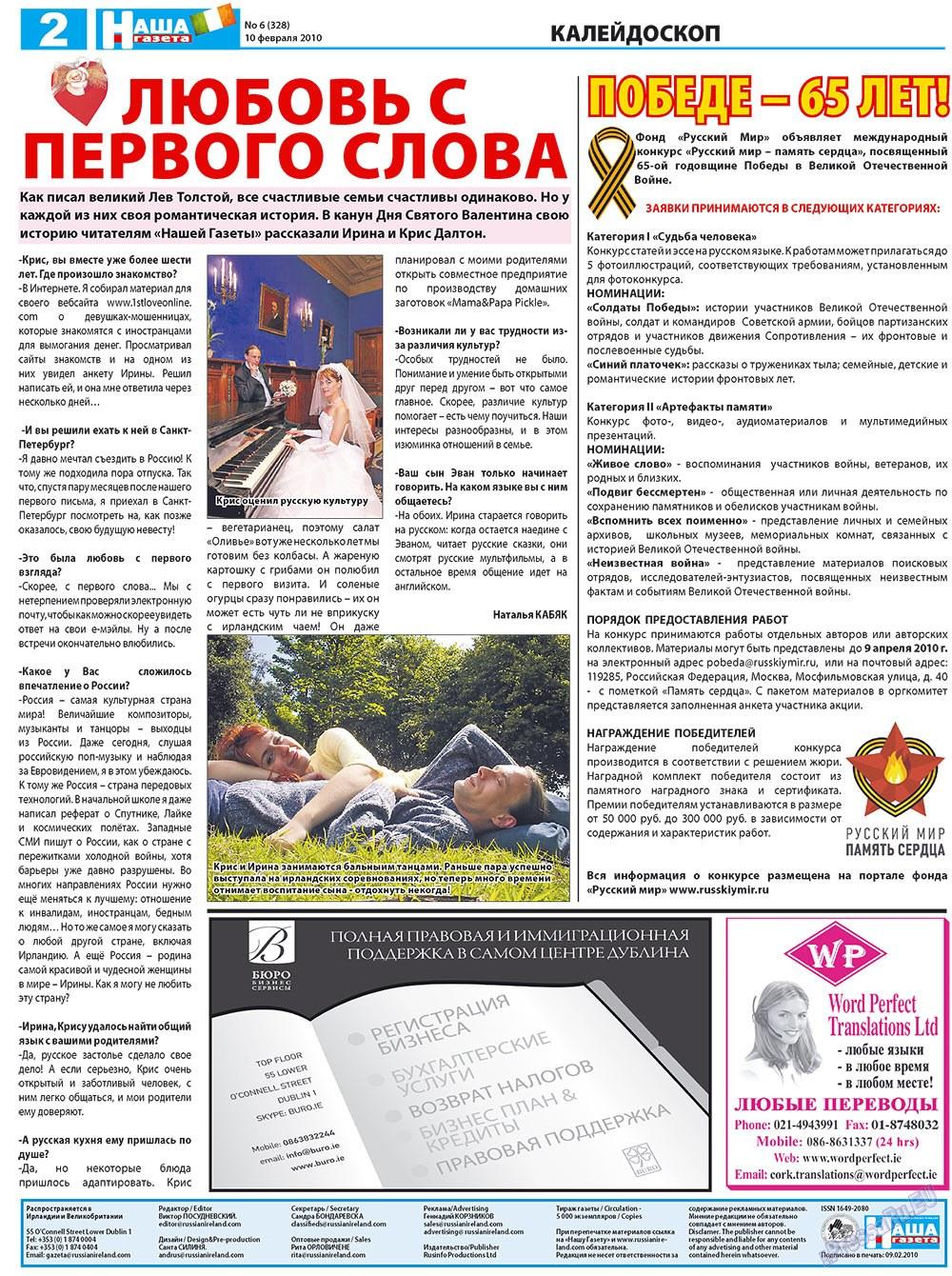 Наша Газета Ирландия (газета). 2010 год, номер 6, стр. 2