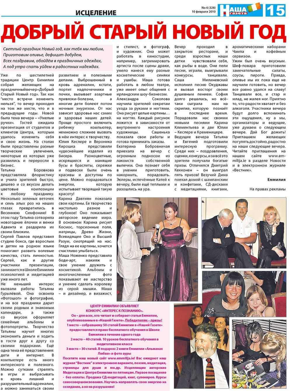 Наша Газета Ирландия (газета). 2010 год, номер 6, стр. 27