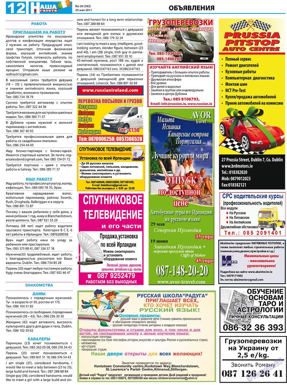 Газеты о знакомствах украина