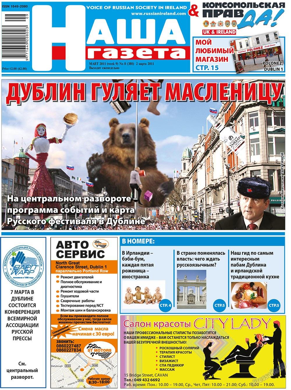 Наша Газета Ирландия (газета). 2011 год, номер 8, стр. 1