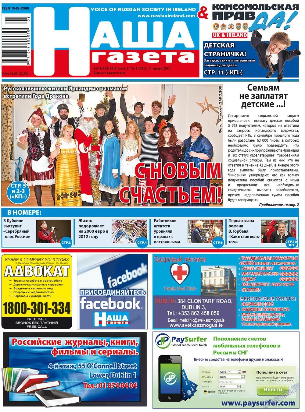Наша Газета Ирландия (газета). 2012 год, номер 1, стр. 1