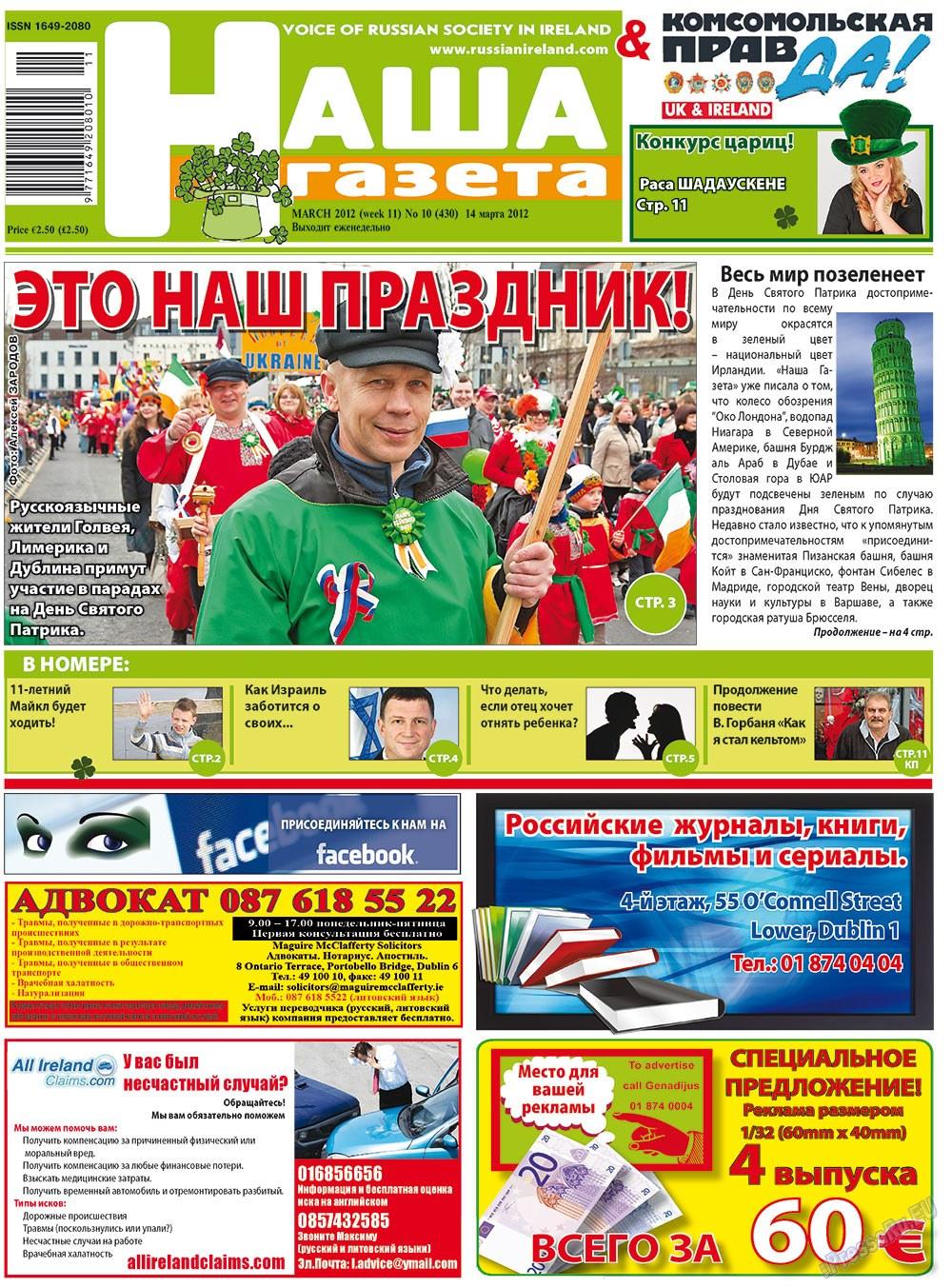 Наша Газета Ирландия (газета). 2012 год, номер 10, стр. 1