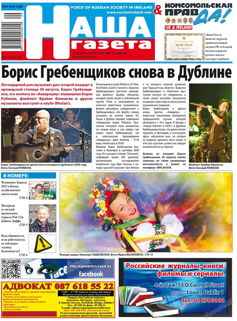 Наша Газета Ирландия (газета). 2012 год, номер 28, стр. 1