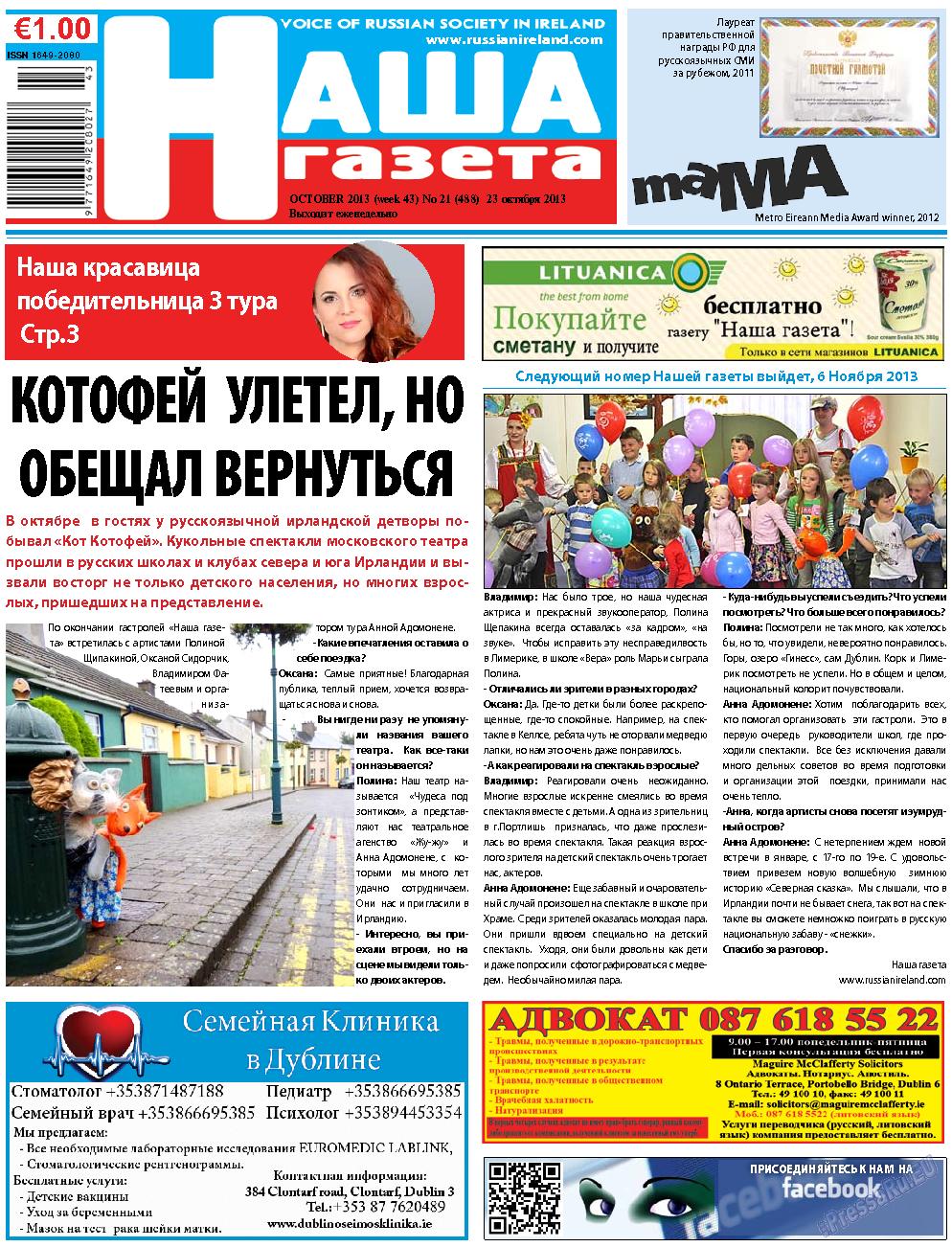 Наша Газета Ирландия (газета). 2013 год, номер 21, стр. 1