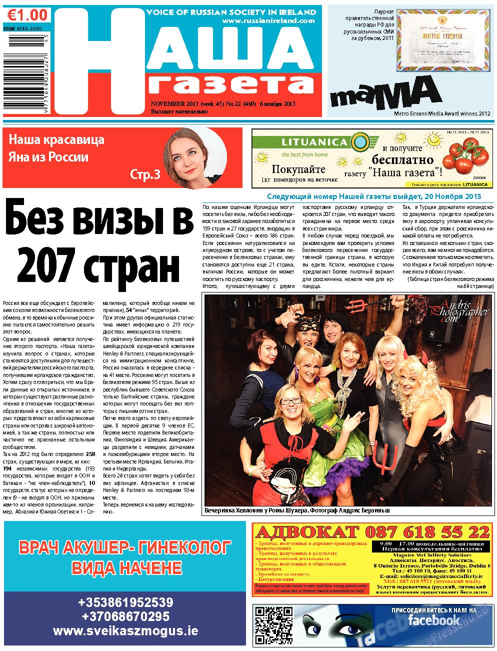 Наша Газета Ирландия (газета). 2013 год, номер 22, стр. 1