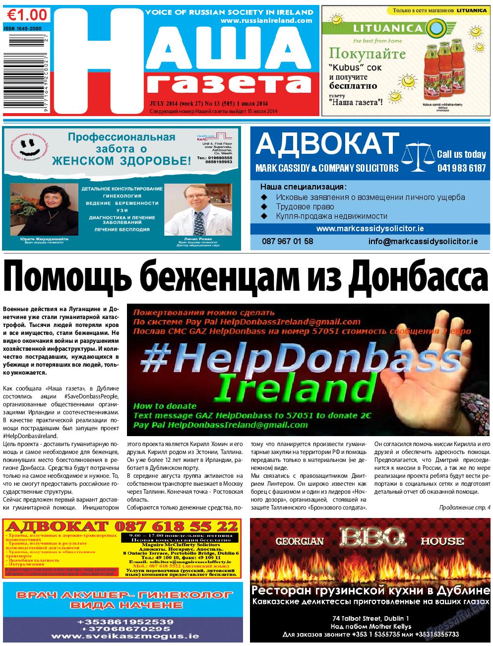 Наша Газета Ирландия (газета). 2014 год, номер 13, стр. 1