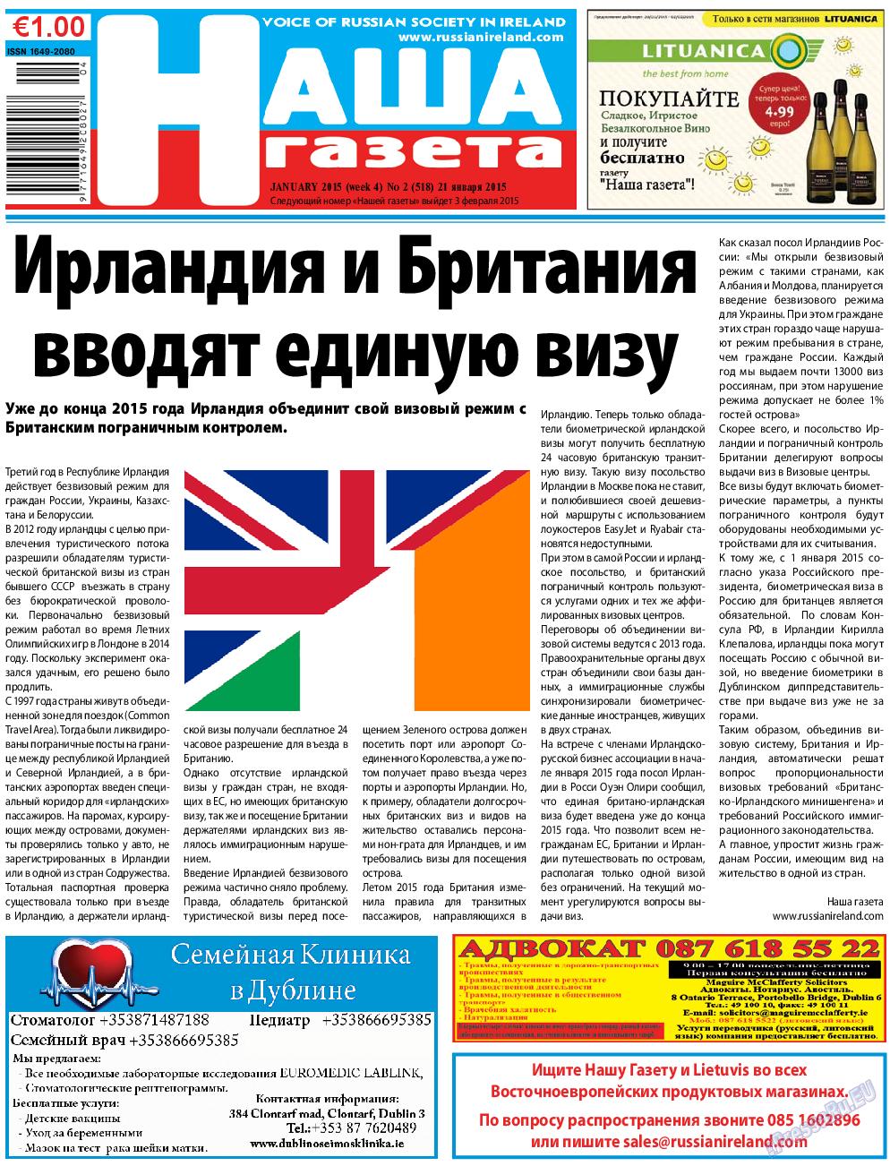 Наша Газета Ирландия (газета). 2015 год, номер 2, стр. 1