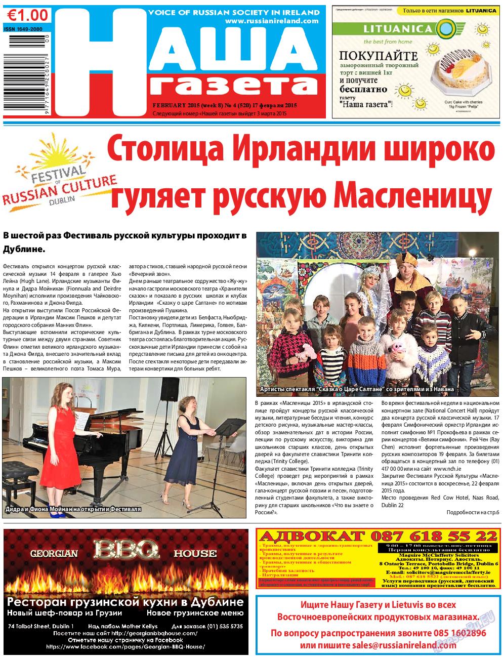 Наша Газета Ирландия (газета). 2015 год, номер 4, стр. 1