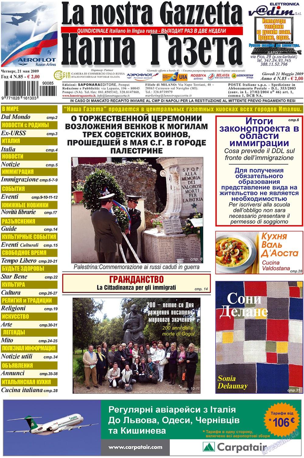 Наша Газета Италия (газета). 2009 год, номер 10, стр. 1