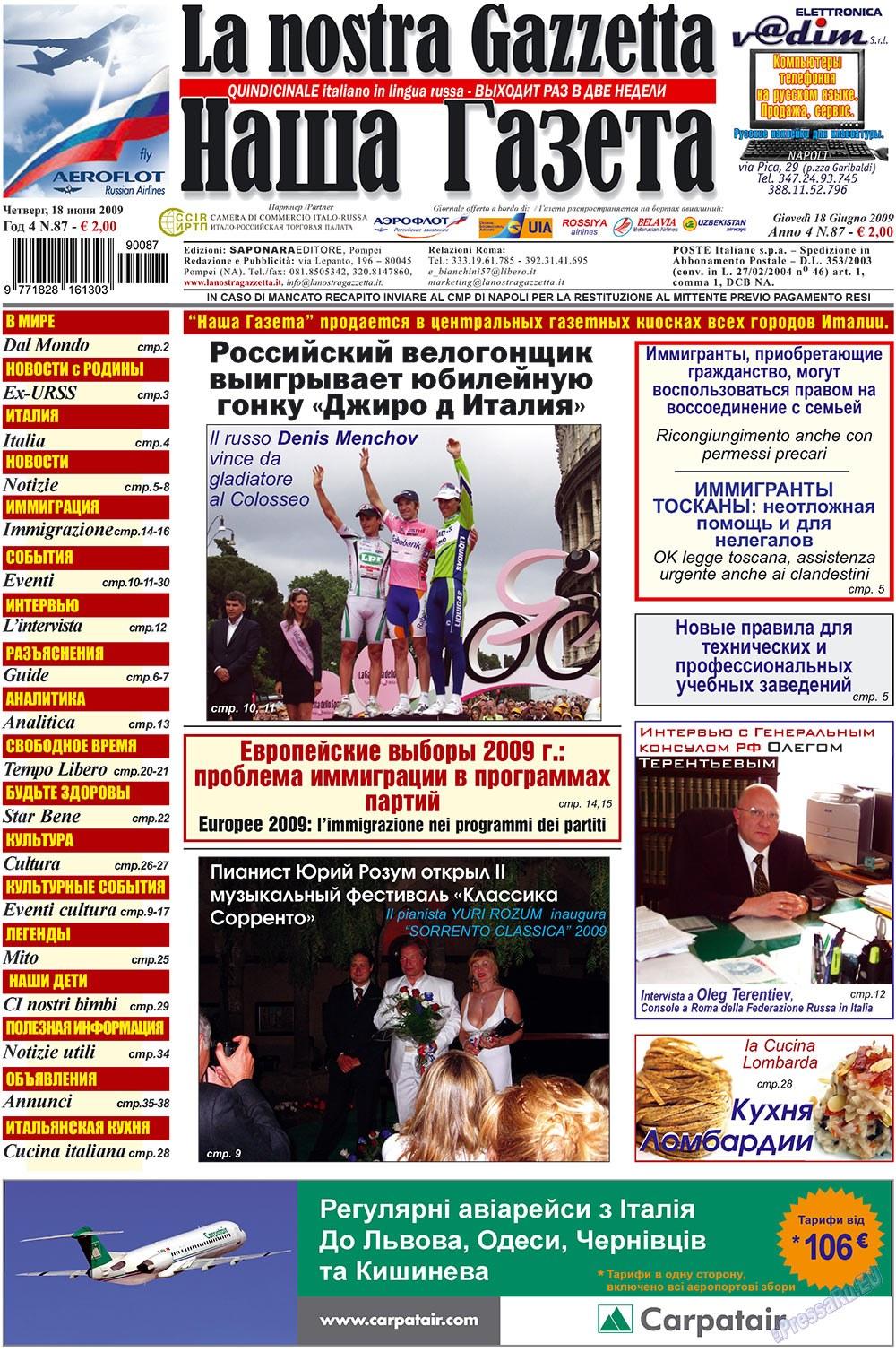 Наша Газета Италия (газета). 2009 год, номер 12, стр. 1