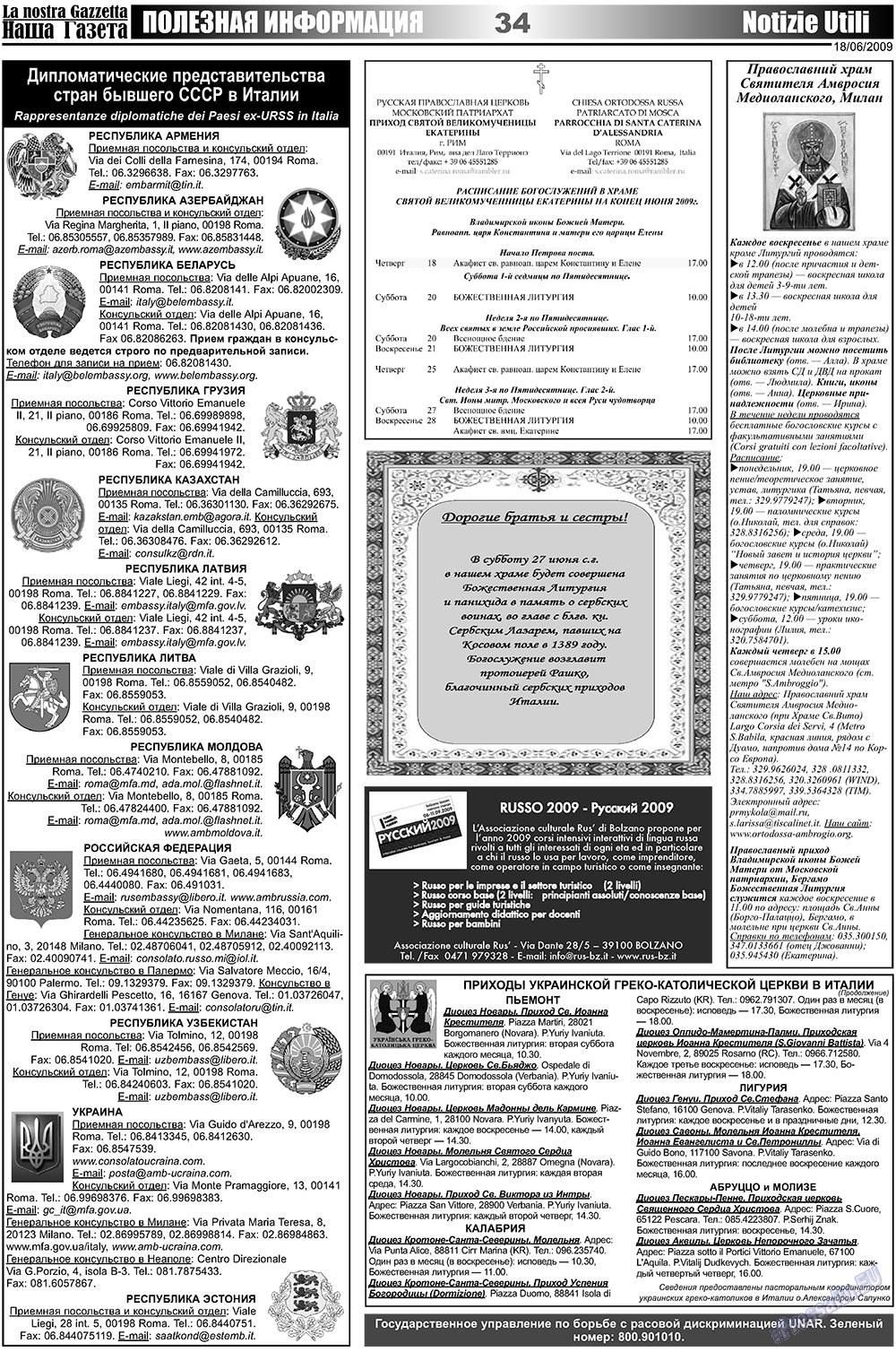Наша Газета Италия (газета). 2009 год, номер 12, стр. 34