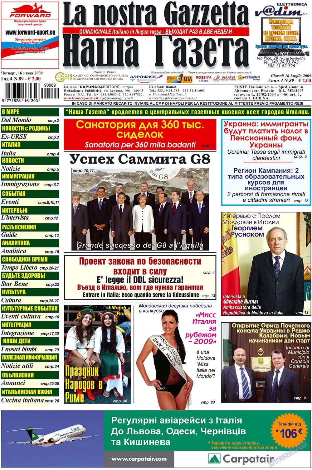 Наша Газета Италия (газета). 2009 год, номер 14, стр. 1