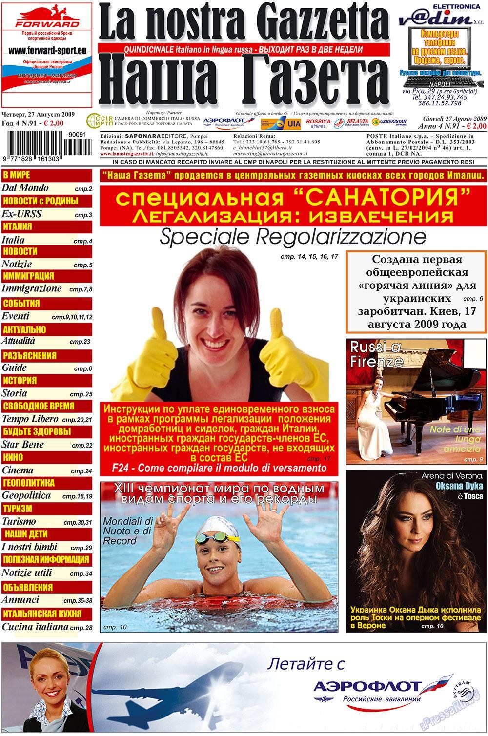 Наша Газета Италия (газета). 2009 год, номер 16, стр. 1
