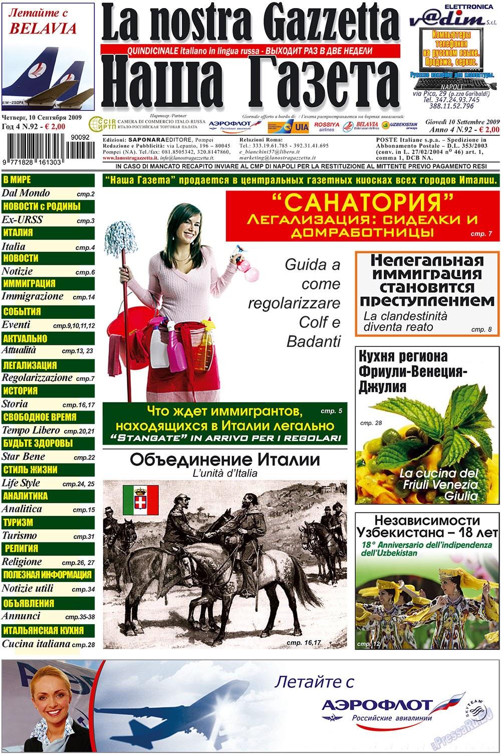 Наша Газета Италия (газета). 2009 год, номер 17, стр. 1