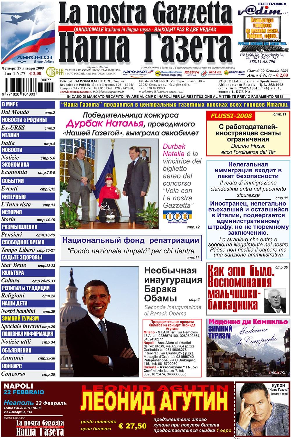 Наша Газета Италия (газета). 2009 год, номер 2, стр. 1